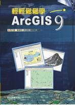 輕輕鬆鬆學 ArcGIS 9-cover