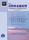 資料庫系統原理 (Fundamentals of Database Systems, 4/e)-cover