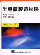 半導體製造程序-cover