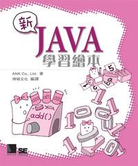 新 Java 學習繪本-cover