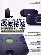 XBOX、PS2、PSP 改機秘笈-cover