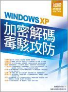 Windows XP 加密解碼、毒駭攻防-cover