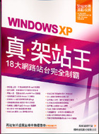 Windows XP 真、架站王-cover