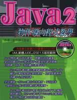 Java 2 物件導向程式教學-cover
