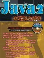 Java 2 程式設計教學-cover