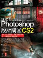 速效! Photoshop CS2 設計講堂 (How to Cheat in Photoshop: The art of creating photorealistic montages - updated for CS2, 3/e)-cover