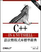 C++ 語法暨程式庫式標準辭典 (C++ in a Nutshell)-cover