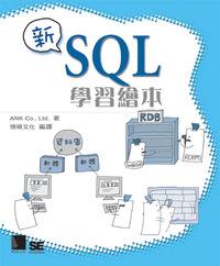 新 SQL 學習繪本-cover