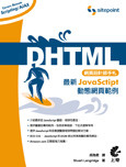 DHTML 最新 JavaSctipt 動態網頁範例-cover