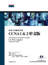 思科全球網路學會 CCNA 1 & 2 中文版 (Cisco Networking Academy Program CCNA 1 and 2 Companion Guide, Revised, 3/e)-cover