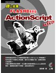 碼上就會 Flash 8 專業版 ActionScript 進階應用-cover
