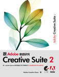 跟 Adobe 徹底研究 Creative Suite 2 (Adobe Creative Suite 2 Classroom in a Book)