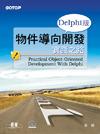 物件導向開發實踐之路-Delphi 版-cover