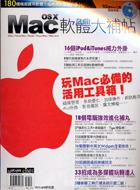 Mac OS X 軟體大補帖