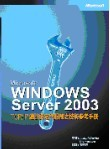 Windows Server 2003 TCP/IP 通訊協定與服務之技術參考手冊 (Microsoft Windows Server 2003 TCP/IP Protocols and Services Technical Reference)-cover