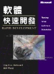 軟體快速開發 (Rapid Development)-cover