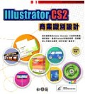 Illustrator CS2 商業職別設計-cover