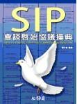 SIP 會談啟始協議操典-cover