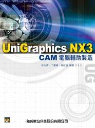 UniGraphics NX3 CAM 電腦輔助製造-cover