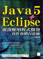 Java 5 + Eclipse 視窗應用程式開發─實作進銷系統-cover