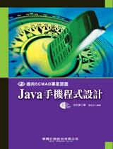 Java 手機程式設計─邁向 SCMAD 專業認證-cover