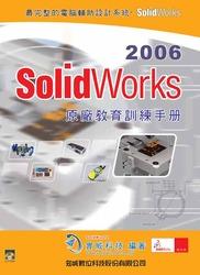 SolidWorks 2006 原廠教育訓練-cover