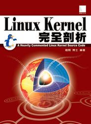 Linux Kernel 完全剖析-cover