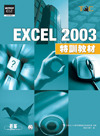 Excel 2003 特訓教材-cover