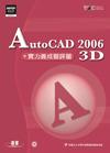 AutoCAD 2006 3D 實力養成暨評量-cover