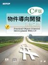 物件導向開發實踐之路 C# 版-cover