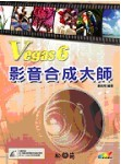 Vegas 6 影音合成大師-cover