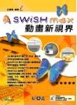 SWiSHmax 動畫新視界-cover