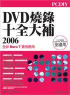 PC DIY 2006 DVD 燒錄十全大補-cover