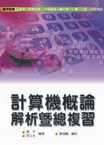 計算機概論解析總複習-cover