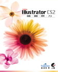 Adobe Illustrator CS2 繪圖原力中文版-cover
