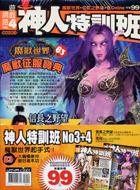 神人特訓班 NO.3+4-cover