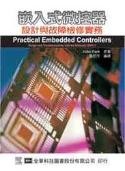 嵌入式微控器設計與故障檢修實務-cover