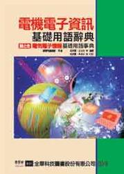 電機電子資訊基礎用語辭典-cover
