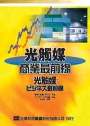 光觸媒商業最前線-cover