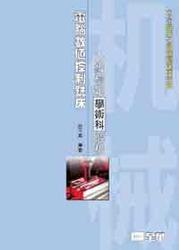 電腦數值控制析銑床乙級檢定學術科解析-cover