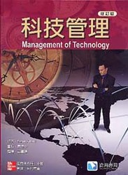 科技管理(修訂版) (Management of Technology)-cover