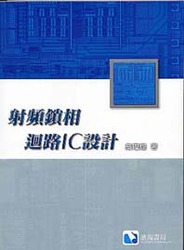 射頻鎖相迴路 IC 設計-cover