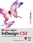 跟 Adobe 徹底研究 InDesign CS2 (Adobe InDesign CS2 Classroom in a Book)-cover