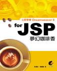 立即學會 Dreamweaver 8 for JSP 夢幻咖啡香-cover