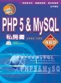 PHP 5 & MySQL 私房書-cover