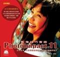 PhotoImpact 11 影像技巧實錄-cover