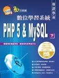 PHP 5 & MySQL 私房教師數位學習系統(下)-cover