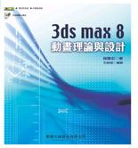 3ds max 8 動畫理論與設計-cover