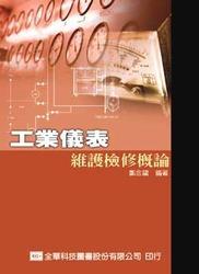 工業儀表維護檢修概論-cover
