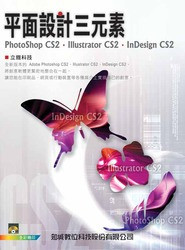 平面設計三元素 PhotoShop CS2、Illustrator CS2、InDesign CS2-cover
